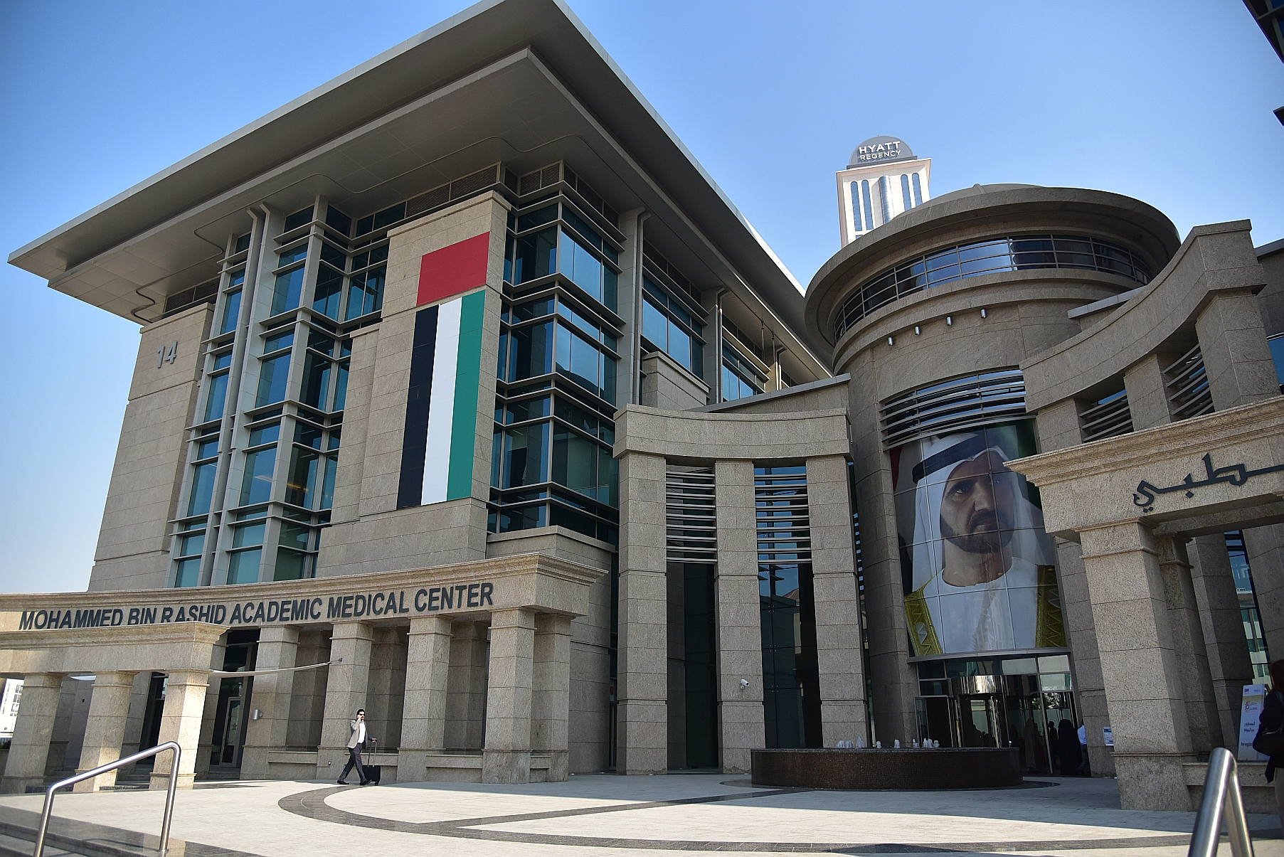 Mohammed Bin Rashid Medical University